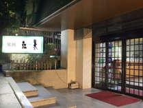 【宿玄関】いらっしゃいませ。奈良観光の拠点としてご利用ください