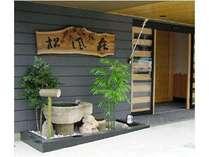 松風荘玄関