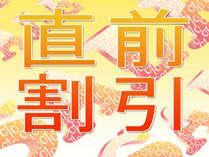 <直前割>日本三景・天橋立を望む絶景宿でいただく…冬の味覚・松葉ガニフルコースプラン★+゜