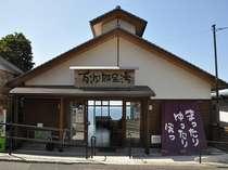 【ジョン万次郎足湯】無料で利用することができます。日本で一番の大きさを誇る白山洞門が目の前!