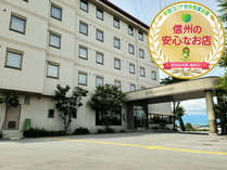 当ホテルは「信州の安全なお店」認証施設です。