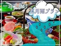 五月雨をあつめてはやし鬼怒川も 6月土曜日の直前割プランです。