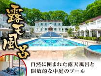 軽井沢の大自然に囲まれたスペイン宮殿をイメージしたリゾート