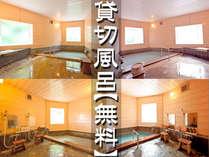 *【4つの無料貸切風呂】仙石原温泉:源泉かけ流し硫黄泉で血行促進!身体ポカポカ♪