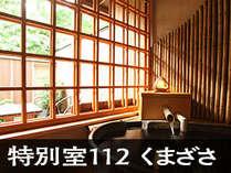 【温泉付特別室】112くまささ お庭付きの露天風呂付客室です