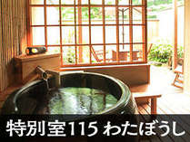 【温泉付特別室】115 わたぼうし お庭付きの露天風呂付客室です