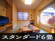 【スタンダード客室】トイレ付和室6畳タイプ