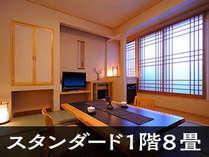 【彩冬基本プラン】彩冬懐石膳と選べるメイン4品  (スタンダード客室)