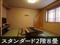 【スタンダード客室】2階トイレ付和室8畳タイプ