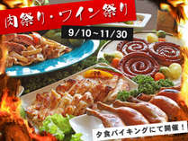 9/10~11/30☆「肉祭り・ワイン祭り」が開催!