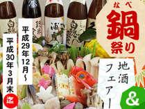 12/1~3/31★「鍋祭り、地酒フェア