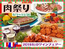 2018年肉祭り&ワイン祭り開催決定(9/1~11/30)