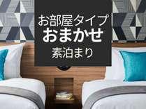 <プラン>お部屋タイプおまかせ【素泊】