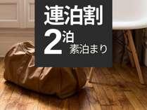 <プラン>連泊割2【素泊まり】