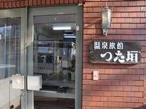 つた垣旅館 (静岡県)