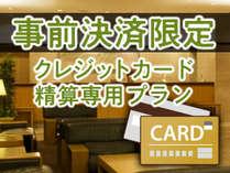 クレジットカード精算専用