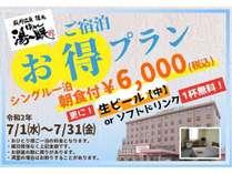 期間限定6,000円プラン