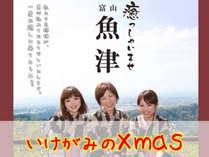 【12月限定】夕食はクリスマス限定の特別ディナー★三姉妹から★ステキな贈り物もありますよ♪