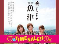 【4/8までグレードアップSALE】お2人で5000円分☆定番==>お刺身盛り竹コースにアップ!
