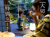 【山里のオーベルジュですごすふたり旅】♪ 美食と癒し湯が彩る贅沢時間(☆夕食後の貸切風呂優先権確約)