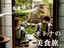 ◆女子旅応援◆いけがみ三姉妹若女将おススメの美肌湯♪こころをほぐすオトナの美食旅 .*゜