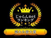 ★じゃらんnetランキング2018-売れた宿大賞-富山県1-10室部門★1位★いただきました!!