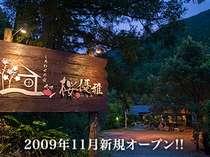 河津温泉 しあわせの宿 桜優雅