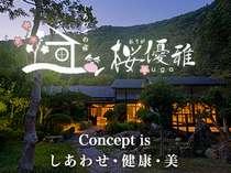 河津温泉 しあわせの宿 桜優雅画像1