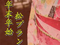【年末☆年始プラン】ちょっぴりお手軽~【松】プラン