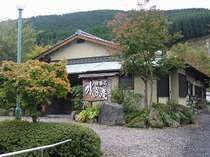 民宿 水分村◆じゃらんnet