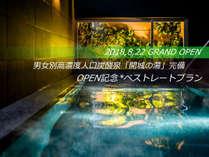 期間限定オープン記念プラン♪2018年8月22日グランドオープン♪