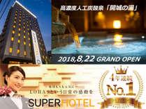 2018年8月22日 グランドオープン*スーパーホテル東京・芝 高濃度人工炭酸泉「開城の湯」