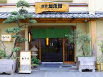 ◆閑静な横町に立地◆美味しい和朝食やお夕食が好評です◆貸切風呂は利用無料!◆Wi-Fi完備