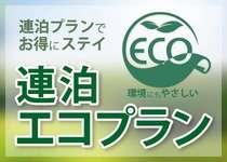 ◆連泊ecoプラン◆2日に一度の清掃となります