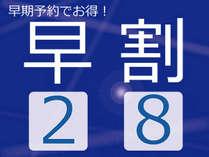 【早割28日前】早期ご予約がお得!