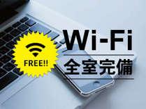 【Wi-Fi FREE】ロビー・全客室にてWi-Fiをご利用いただけます