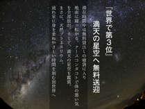『世界で第3位』   満天の星空へ無料送迎
