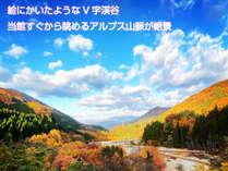 絵にかいたようなV字渓谷から眺めるアルプスの山々