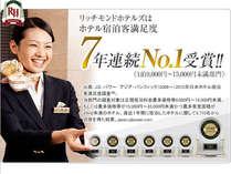 おかげさまでリッチモンドホテルズは7年連続宿泊客満足度NO.1★(1泊9,000〜15,000円未満部門)