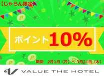 じゃらん限定!ポイント10%プレゼントキャンペーン(*^_^*)