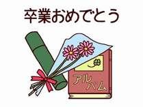 ★★卒業おめでとう★★みんなでワイワイよしのやオリジナル卒業旅行プラン★★卒業祝い5大特典♪