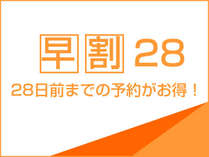【早期割引28】28日前までの予約で500円引き◆【アップグレード】◇山椒太夫◇
