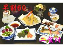 【早割60】60日前の予約でお一人様≪1,000円OFF≫お得なプランが新登場【高知と四万十を味わう2食付】