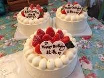 誕生日などの記念日に♪当館手作りケーキ