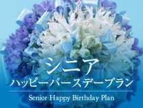 【シニアバースティープラン】70才以上の方で、誕生日の日限定の破格プラン。