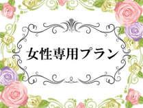 【女性専用】レディースルームプラン
