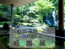 登別温泉唯一滝が流れる「庭園露天風呂」