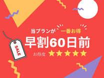 ◆当プランが一番お得!☆早割60日前☆