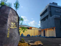 巨石に彫り込んだ「日本旅館 器 別府鉄輪」の看板を目印にお越し下さい。