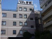 *JR福井駅から徒歩5分。家庭的な宿です